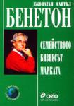 Бенетон - семейството, бизнесът, марката (ISBN: 9789546493309)
