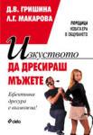 Изкуството да дресираш мъжете (ISBN: 9789542802334)