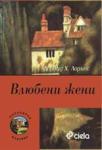 Влюбени жени (ISBN: 9789546498304)