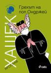 Грехът на поп Ондржей (ISBN: 9789542801078)