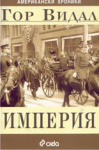 Империя (ISBN: 9789546499011)