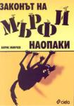 Законът на Мърфи наопаки (ISBN: 9789546496416)