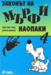 Законът на Мърфи наопаки 4 (ISBN: 9789542805786)