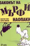 Законът на Мърфи наопаки 2 (ISBN: 9789546497482)