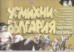 Усмихни се България (ISBN: 9789542801795)