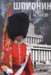 Шпионин (ISBN: 9789542805144)