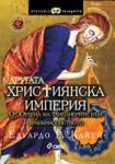 Другата християнска империя (ISBN: 9789542802563)