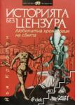 Историята без цензура (ISBN: 9789542801719)