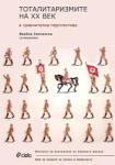 Тоталитаризмите на ХХ век в сравнителна перспектива (ISBN: 9789542808152)