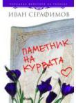 Паметник на курвата (ISBN: 9789542806158)