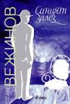 Синият залез (ISBN: 9789542801368)