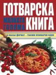 Малката голяма готварска книга (ISBN: 9789546497727)