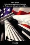 Преглед на съдебната система на Съединените Американски Щати (ISBN: 9789546496973)