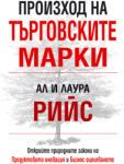 Произход на търговските марки (ISBN: 9789543270262)