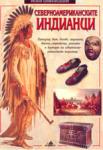 Североамериканските индианци (ISBN: 9789542601661)