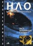 НЛО (ISBN: 9789542600619)