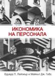 Икономика на персонала (ISBN: 9789543270590)
