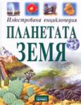 Планетата Земя (ISBN: 9789542601326)