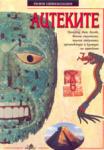 Ацтеките (ISBN: 9789542600992)