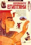 Древните египтяни (ISBN: 9789542600237)