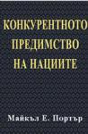 Конкурентното предимство на нациите (ISBN: 9789549964721)