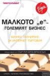 МАЛКОТО е (ISBN: 9789549964592)
