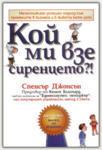 Кой ми взе сиренцето? (ISBN: 9789549964233)