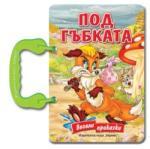 Под гъбката - книжка с дръжка (ISBN: 9789542607854)