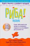 Риба! (ISBN: 9789549964394)