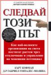 Следвай този път (ISBN: 9789549964820)