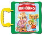 Пинокио (ISBN: 9789542608271)