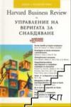 Управление на веригата за снабдяване (ISBN: 9789543270583)