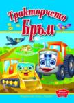 Тракторчето Бръм (ISBN: 9789542607373)