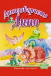 Динозавърчето Дино (ISBN: 9789542605942)