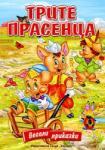 Трите прасенца (ISBN: 9789542606857)