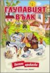 Глупавият вълк (ISBN: 9789542603078)