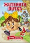 Житената питка (ISBN: 9789542602477)
