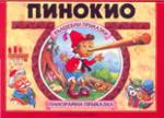 Пинокио - панорамна приказка (ISBN: 9789542600947)