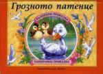Грозното патенце (ISBN: 9789542602002)
