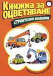 Строителни машини (ISBN: 9789542608394)