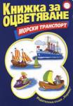Морски транспорт (ISBN: 9789542608387)