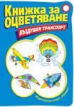 Въздушен транспорт (ISBN: 9789542608066)