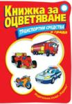 Транспортни средства в града (ISBN: 9789542608059)