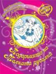 Подаръците на Малката русалка (ISBN: 9789542608622)