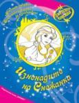 Изненадите на Снежанка (ISBN: 9789542608615)