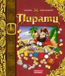Пирати (ISBN: 9789542606222)