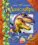Динозаври (ISBN: 9789542606239)