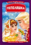 Пепеляшка (ISBN: 9789542608943)