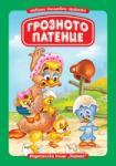 Грозното патенце (ISBN: 9789542608936)