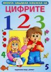 Моята забавна книжка за цифрите (ISBN: 9789544598167)